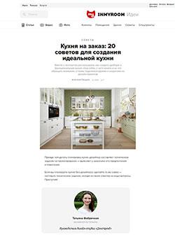 Публикация интерьера квартиры на интернет портале