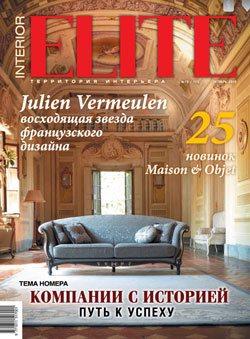Публикация проекта в журнале Elite interior