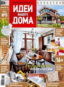 Публикация фото квартиры после ремонта в журнале Идеи вашего дома №5