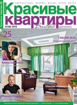 Фото реализованного дизайн-проекта в журнале Красивые квартиры