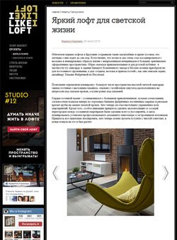 Публикация интерьера лофта на портале I Like Loft