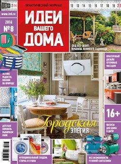 Публикация дизайн проекта в журнале Идеи вашего дома №8