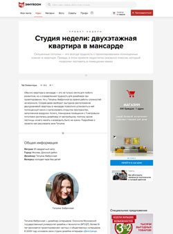 Публикация на портале о дизайне InMyRoom