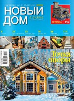 Публикация фото детской комнаты в журнале Новый дом