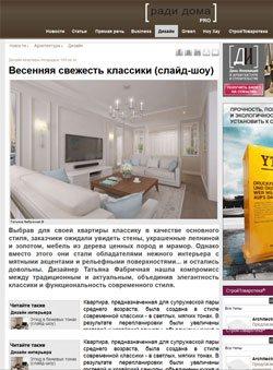 Публикация дизайна квартиры на портале Ради дома pro