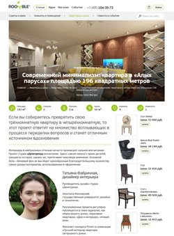 Публикация интерьера квартиры на портале Roomble